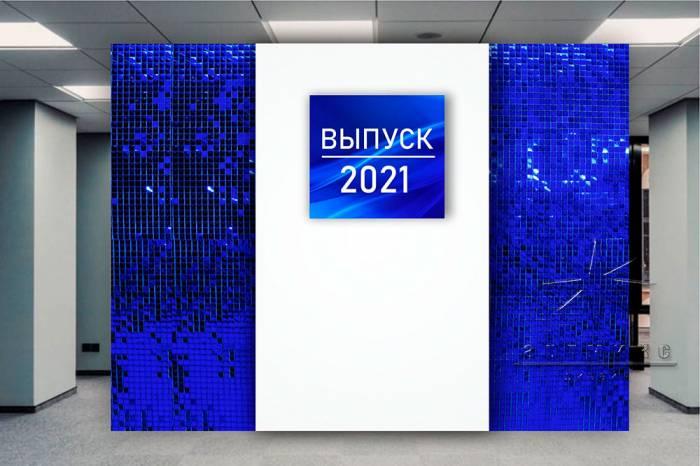 """Фотозона """"Выпуск 2021 синяя с белым"""""""